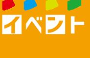 イベントほけん.com